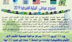 """""""التفعيل الفعلي للقانون التنظيمي للعرائض والديمقراطية التشاركية بالمغرب"""