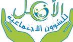 جمعية الأمل للشؤون الاجتماعية بأولاد الطاهر تحتفل بعيد العرش