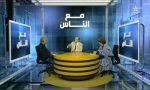 """الاعلام و مواكبة الدخول السياسي في المغرب موضوع برنامج """"مع الناس"""""""